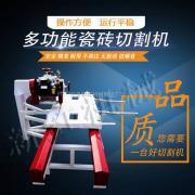 新红机械*制造 全自动大理石切割机