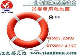 聚乙烯橡塑实心救生圈4.3KG、CCS兴泰XT5555船用救生圈2.5KG