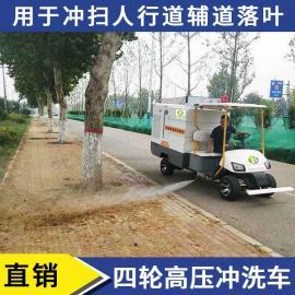 四轮高压冲洗车 物业小区高压冲洗车 马路牙道路清洁车