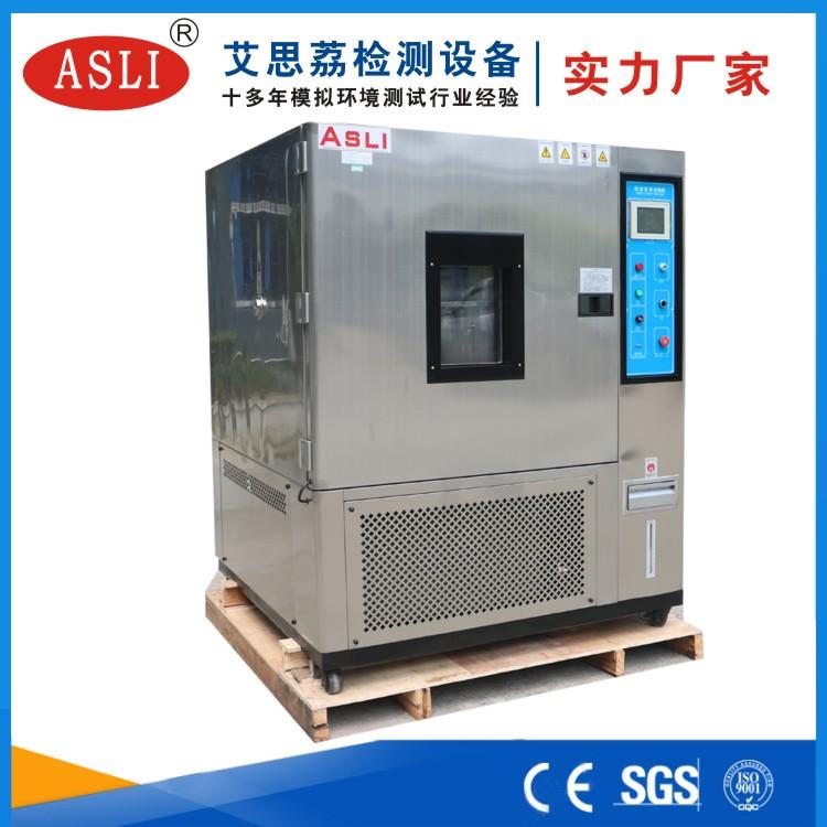 艾思荔品牌不锈钢恒温恒湿测试箱