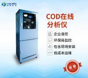 COD在线分析仪|COD自动分析仪|COD在线监测仪HJCODet-5000型