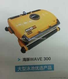 海豚WAVE300 游泳池吸污机自动清洁机 水龟水下尘器过滤循环清洗
