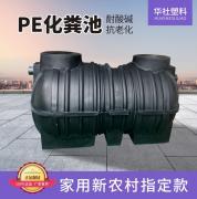 1立方滚塑化粪池三格式污水桶沉淀池一次成型