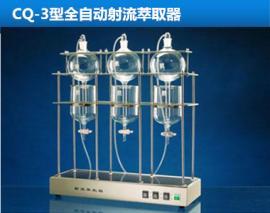 CQ-3型全自动射流萃取器|萃取装置