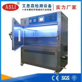 塑料紫外老化测试设备