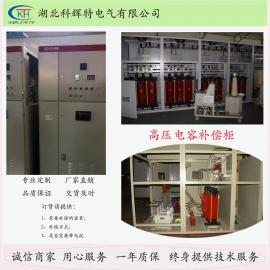 科辉特*生产高压电容补偿柜,提供终身技术服务