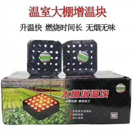 多肉花房增温块 蔬菜大棚增温块 户外烧烤碳 环保无毒