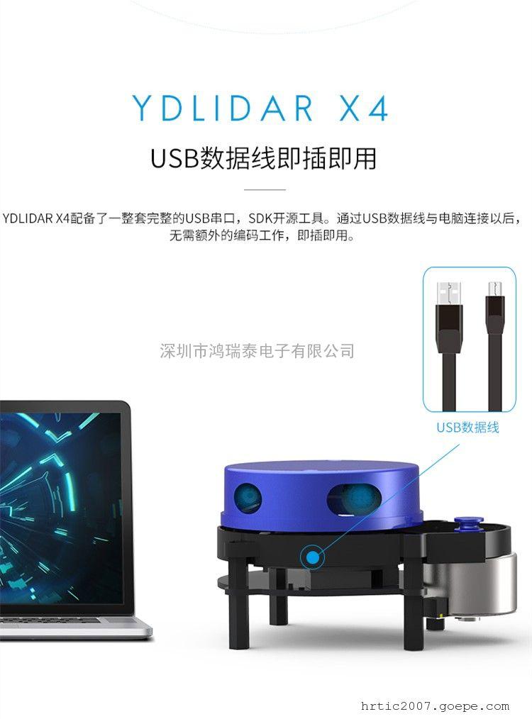 10米 X4 EAI 激光雷�_ �y距�鞲衅髂�K LIDAR YDLIDAR 大屏互��