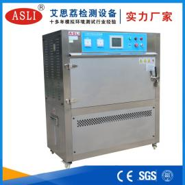 艾思荔户外用品紫外光老化试验箱UV-290