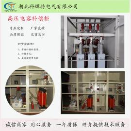 高压电容补偿柜生产商科辉特分享其调试过程中注意问题
