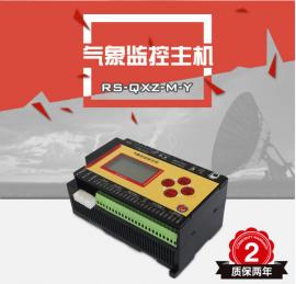 气象噪声扬尘监控主机采器环境监测仪GPRS以太网485上传modbus