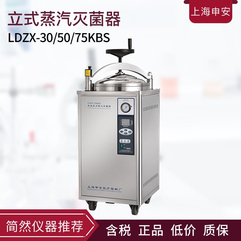 申安LDZX-50KBS立式高压蒸汽灭菌器
