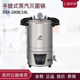申安DSX-18L手提式高压蒸汽灭菌器