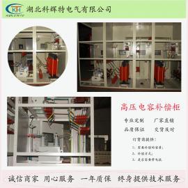 科辉特高压电容补偿柜,焊接柜,解决功率因数问题