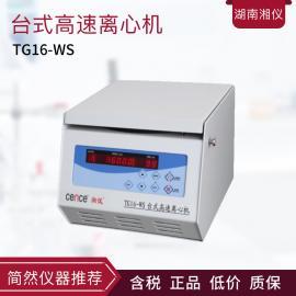湘仪TG16-WS台式高速�x心�C