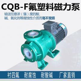 氟塑料磁力泵CQB�r四氟磁力��颖媚�A耐酸泵�o泄漏泵防腐泵�S