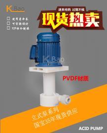 昆山国宝KP耐酸碱立式液下泵、废气塔专用泵、可空转立式泵-1-15H