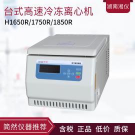 湘仪H1650R台式高速冷冻离心机