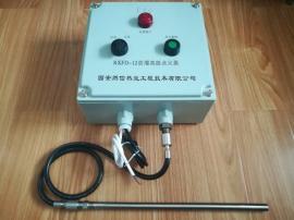 燃��器配套高能�c火器 燃���嘴RXFD-12防爆高能�c火器