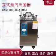 博迅YXQ-50SII�毫φ羝��缇�器