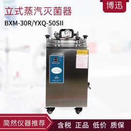 博迅YXQ-50SII压力蒸汽灭菌器