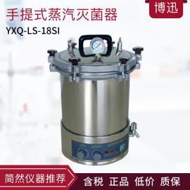博迅YXQ-LS-18SI手提式蒸汽灭菌器