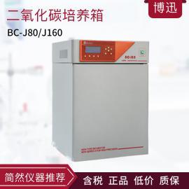 博迅BC-J160二氧化碳细胞培养箱(水套红外)