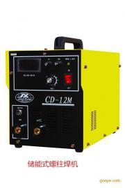 精炫螺柱焊�CCD-12M