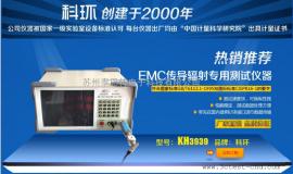 认证级KH3935传导骚扰接收机