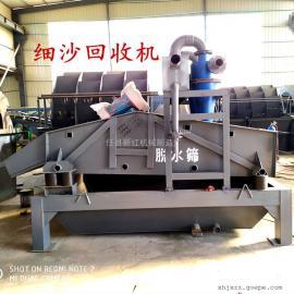 新红机械制造 全自动细砂回收机