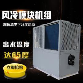 德国进口丹佛斯压缩机 出水温度60度 超低温风冷模块机组