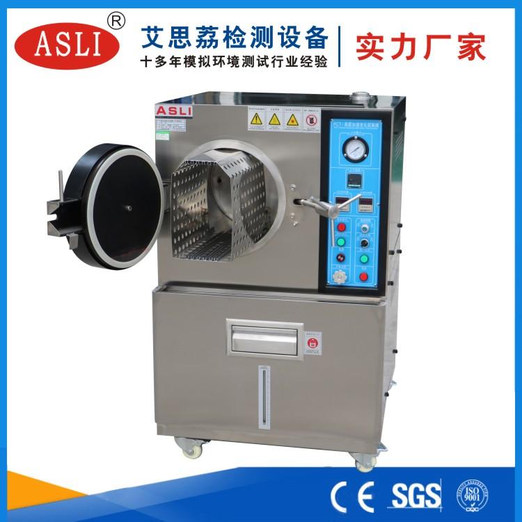 艾思荔PCT-35高压加速老化箱现货