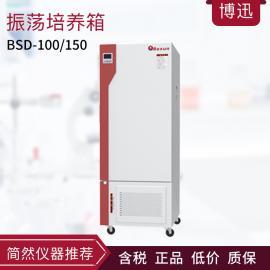 博迅BSD-100/150/250/400程控低�卣袷�培�B箱���室