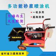 新红机械*制造 砂浆喷涂机