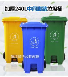 新款脚踏分类垃圾桶-果壳垃圾桶-加厚脚踏垃圾桶