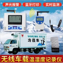 试剂冷链运输温控系统GSP车载温度记录仪