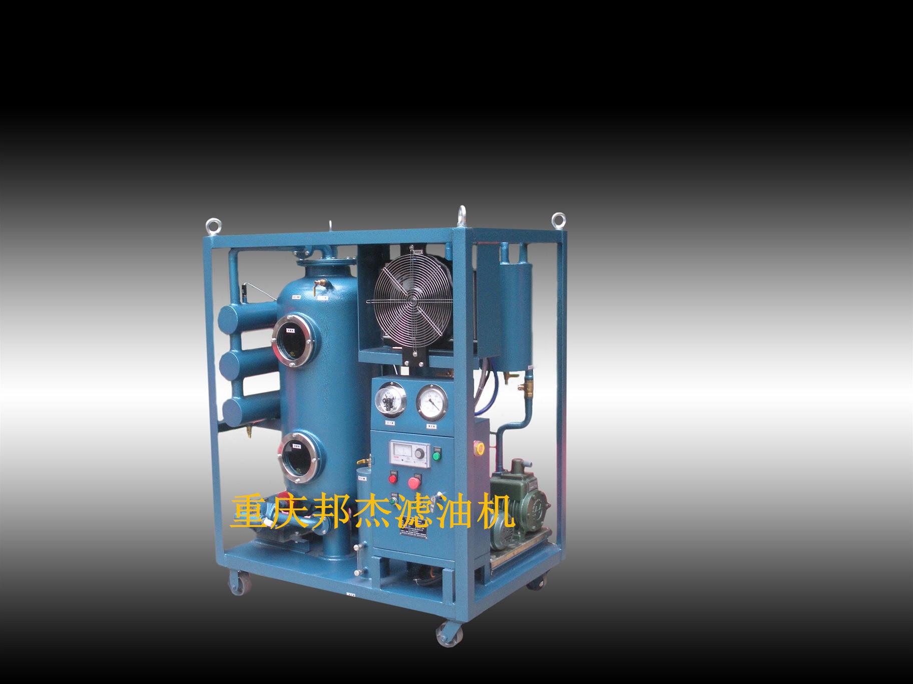 ZJD-50压铸机液压油油水分离机