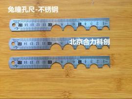 瞳孔尺、兔用瞳孔测量尺 型号:HL-GTC