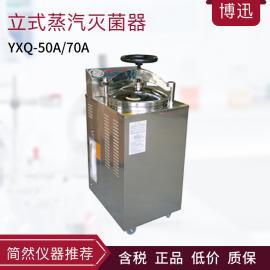 博迅YXQ-50A/70A/100A立式压力蒸汽灭菌器高压消毒锅自控