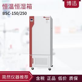 博迅BSC-150/250/400恒�睾�裣浜�睾�裨��箱培�B箱