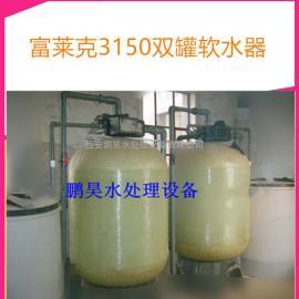 富莱克3150SM钠离子交换软水器 富莱克全自动软水器