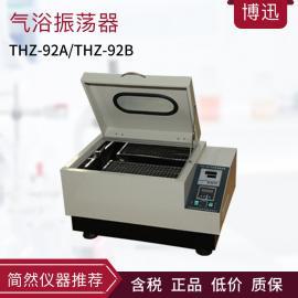 博迅THZ-92A/THZ-92B/THZ-92C实验室气浴恒温振荡器