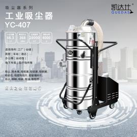 凯达仕380V工业吸尘器YC-407