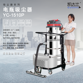 凯达仕电瓶分离式工业用吸尘器YC-1510P