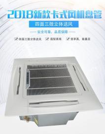 FP-KM34带水泵带遥控镶嵌式四出风卡式离心式风机盘管