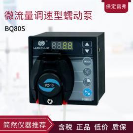 雷弗BQ80S微流量调速型蠕动泵