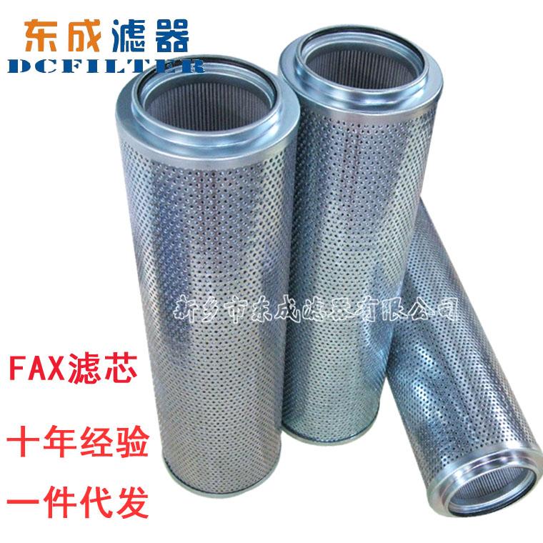 FAX-40×5 FAX-400×10 SFAX-400×20液压油滤芯 现货