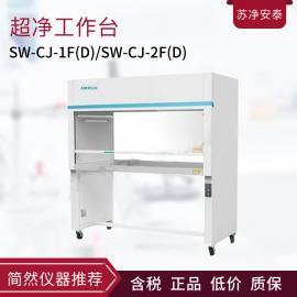 苏净安泰BSC-1604IIA2/BSC-1804IIA2生物安全柜半排