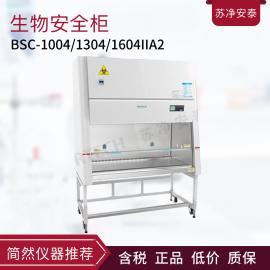 苏净安泰BSC-1004IIA2/BSC-1304IIA2生物安全柜半排