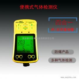 四合一便携式有害气体检测仪 气体报警器